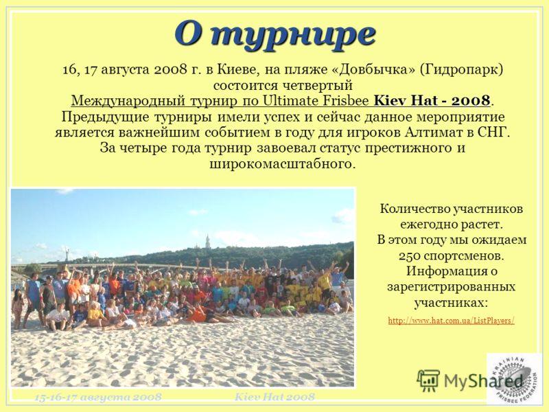15-16-17 августа 2008Kiev Hat 2008 О турнире 16, 17 августа 2008 г. в Киеве, на пляже «Довбычка» (Гидропарк) состоится четвертый Kiev Hat - 2008 Международный турнир по Ultimate Frisbee Kiev Hat - 2008. Предыдущие турниры имели успех и сейчас данное