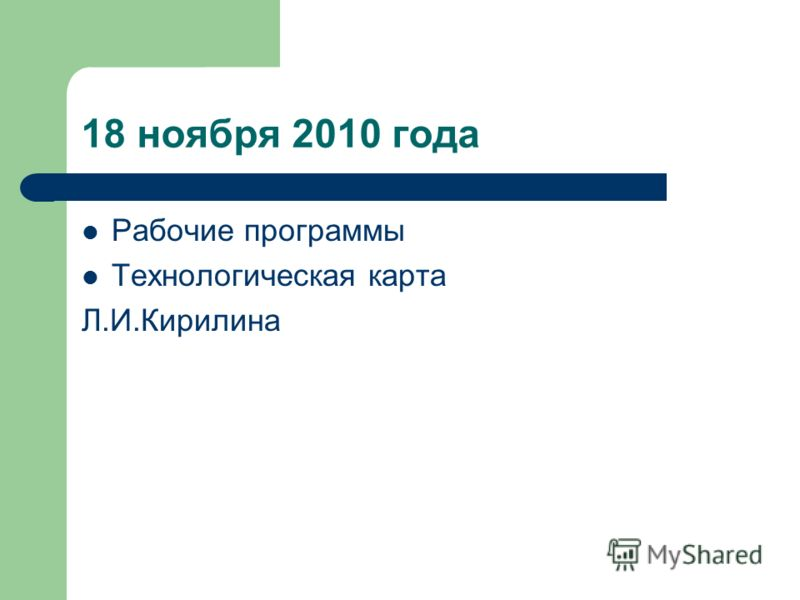 18 ноября 2010 года Рабочие программы Технологическая карта Л.И.Кирилина
