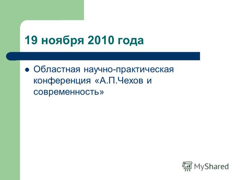 19 ноября 2010 года Областная научно-практическая конференция «А.П.Чехов и современность»