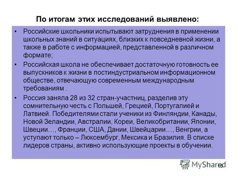 По итогам этих исследований выявлено: Российские школьники испытывают затруднения в применении школьных знаний в ситуациях, близких к повседневной жизни, а также в работе с информацией, представленной в различном формате; Российская школа не обеспечи
