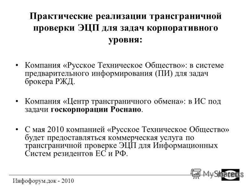 Практические реализации трансграничной проверки ЭЦП для задач корпоративного уровня: Компания «Русское Техническое Общество»: в системе предварительного информирования (ПИ) для задач брокера РЖД. Компания «Центр трансграничного обмена»: в ИС под зада