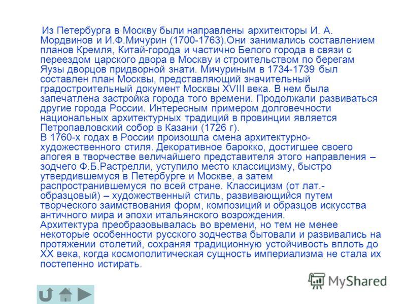 Из Петербурга в Москву были направлены архитекторы И. A. Mордвинов и И.Ф.Мичурин (1700-1763).Они занимались составлением планов Кремля, Китай-города и частично Белого города в связи с переездом царского двора в Москву и строительством по берегам Яузы