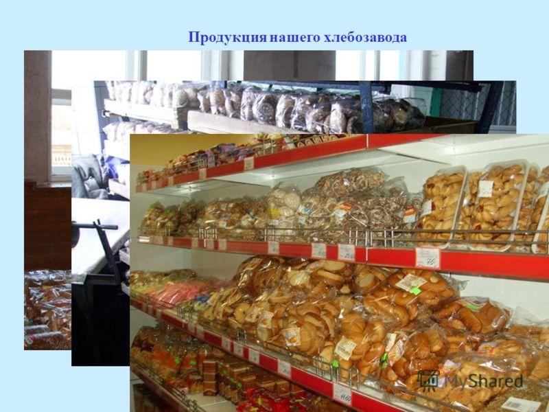 Продукция нашего хлебозавода