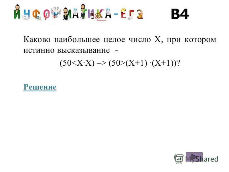 В4 Каково наибольшее целое число X, при котором истинно высказывание - (50 (50>(X+1) ·(X+1))? Решение