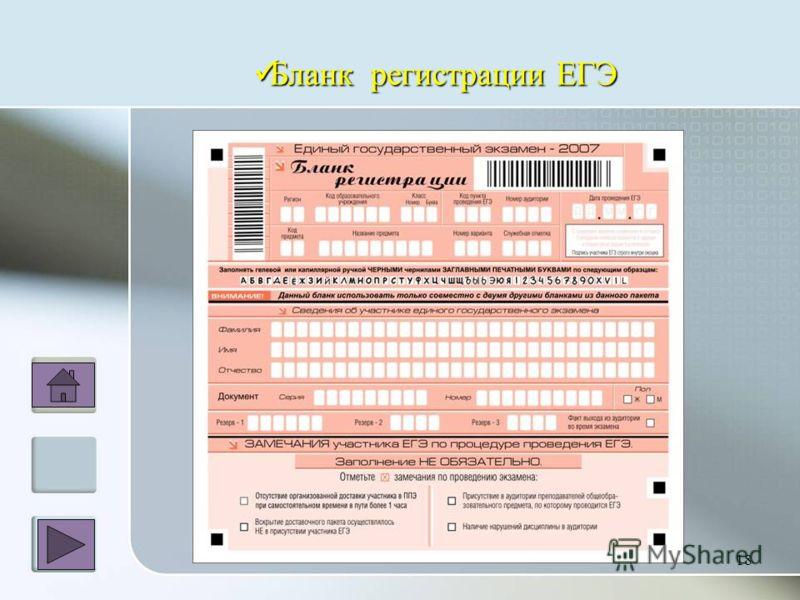 Бланк регистрации ЕГЭ Бланк регистрации ЕГЭ 18