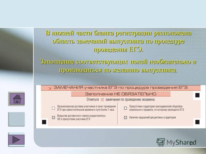 В нижней части бланка регистрации расположена область замечаний выпускника по процедуре проведения ЕГЭ. Заполнение соответствующих полей необязательно и производиться по желанию выпускника. 23