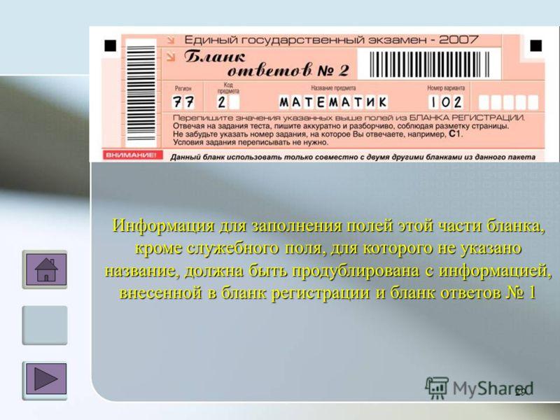 Информация для заполнения полей этой части бланка, кроме служебного поля, для которого не указано название, должна быть продублирована с информацией, внесенной в бланк регистрации и бланк ответов 1 29