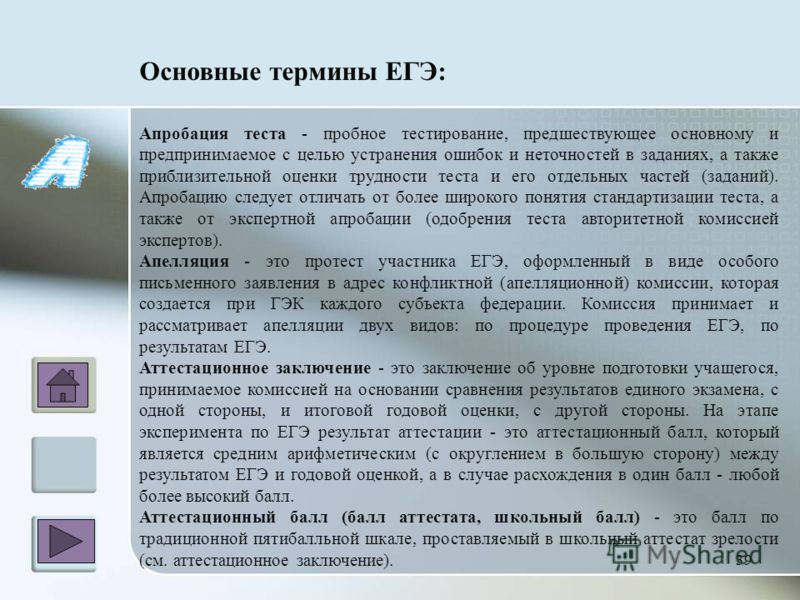 39 Основные термины ЕГЭ: Апробация теста - пробное тестирование, предшествующее основному и предпринимаемое с целью устранения ошибок и неточностей в заданиях, а также приблизительной оценки трудности теста и его отдельных частей (заданий). Апробацию