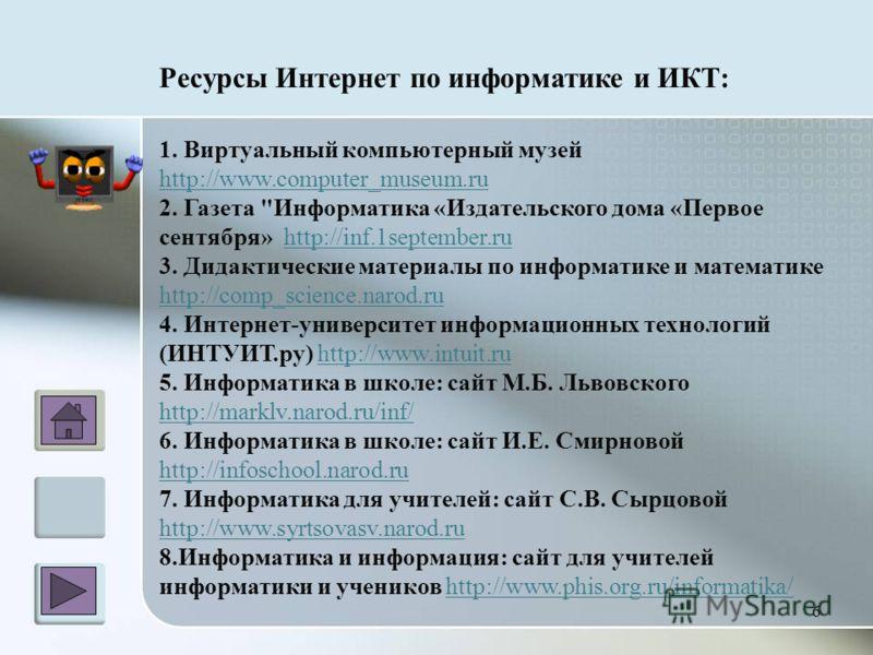 Ресурсы Интернет по информатике и ИКТ: 1. Виртуальный компьютерный музей http://www.computer_museum.ru 2. Газета