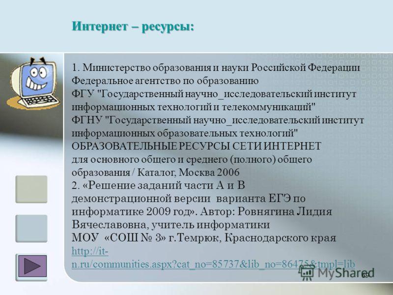 1. Министерство образования и науки Российской Федерации Федеральное агентство по образованию ФГУ