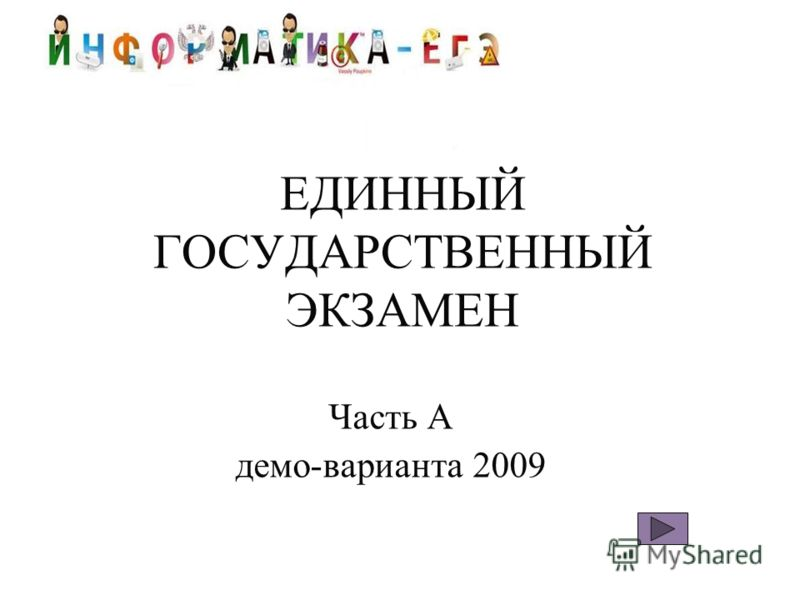 ЕДИННЫЙ ГОСУДАРСТВЕННЫЙ ЭКЗАМЕН Часть А демо-варианта 2009