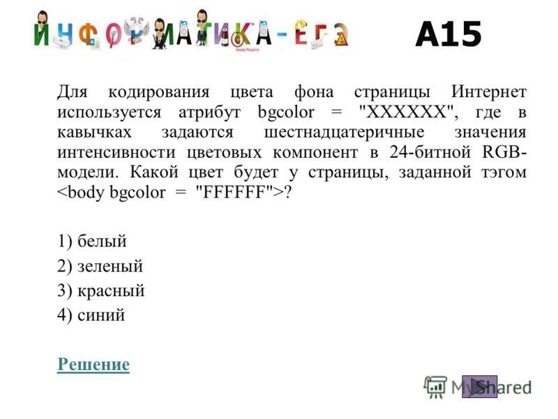 A15 Для кодирования цвета фона страницы Интернет используется атрибут bgcolor =