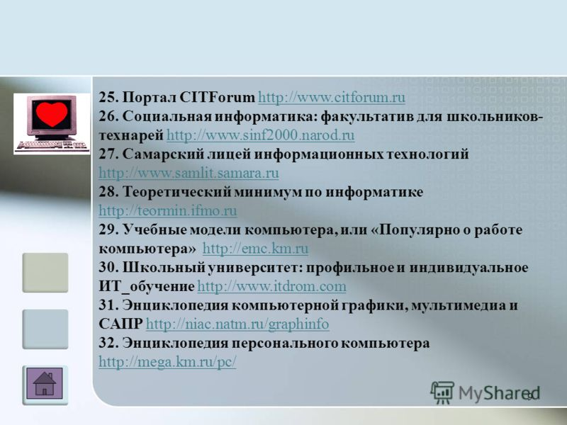 25. Портал CITForum http://www.citforum.ruhttp://www.citforum.ru 26. Социальная информатика: факультатив для школьников- технарей http://www.sinf2000.narod.ruhttp://www.sinf2000.narod.ru 27. Самарский лицей информационных технологий http://www.samlit