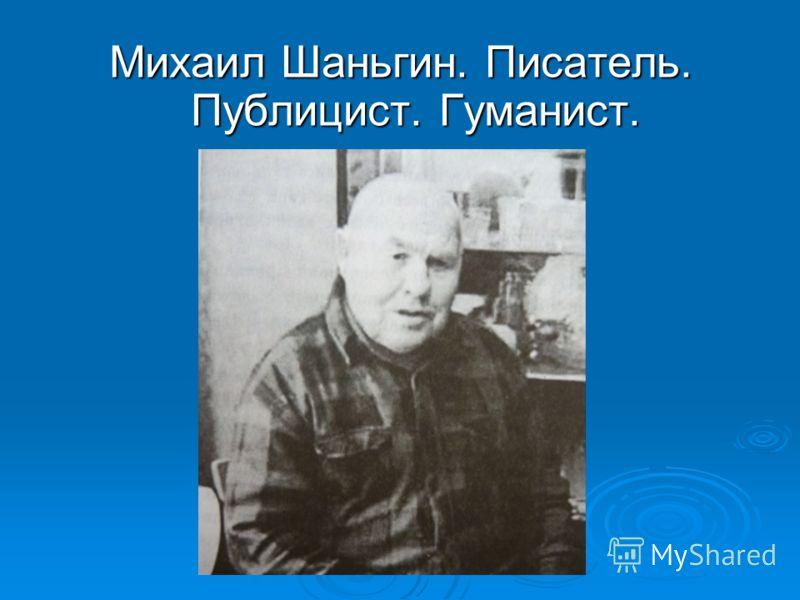 Михаил Шаньгин. Писатель. Публицист. Гуманист.