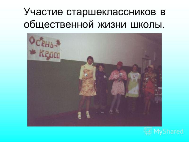 Участие старшеклассников в общественной жизни школы.