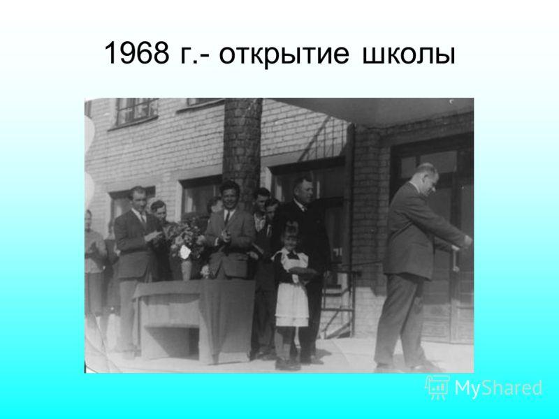 1968 г.- открытие школы