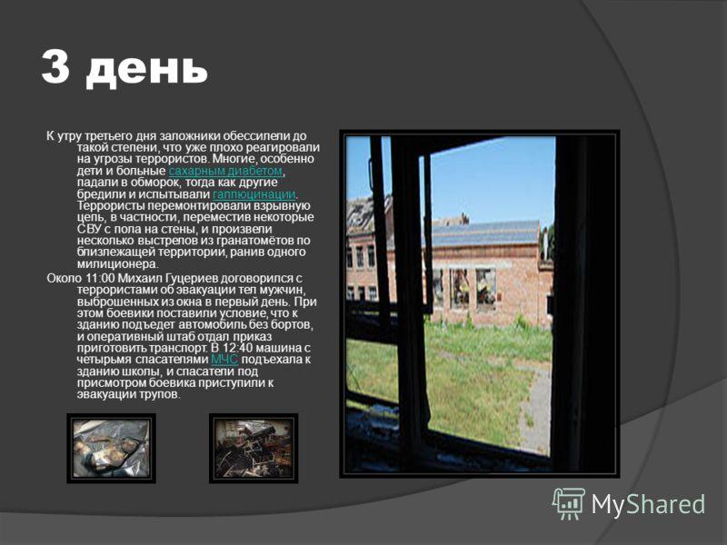 2 день Утром 2 сентября СМИ, ссылаясь на пресс-секретаря Александра Дзасохова, Льва Дзугаева, сообщили, что количество захваченных составляет 354 человека. Данное обстоятельство впоследствии стало источником противоречий и споров Около 11 утра Алекса