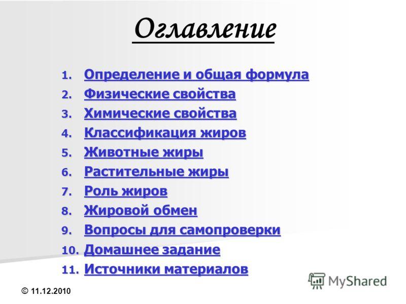 Решебник по Общей Химии 11 Класс Габриелян Остроумов