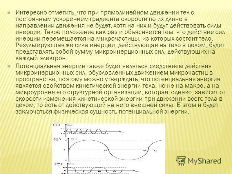 Интересно отметить, что при прямолинейном движении тел с постоянным ускорением градиента скорости по их длине в направлении движения не будет, хотя на них и будут действовать силы инерции. Такое положение как раз и объясняется тем, что действие сил и