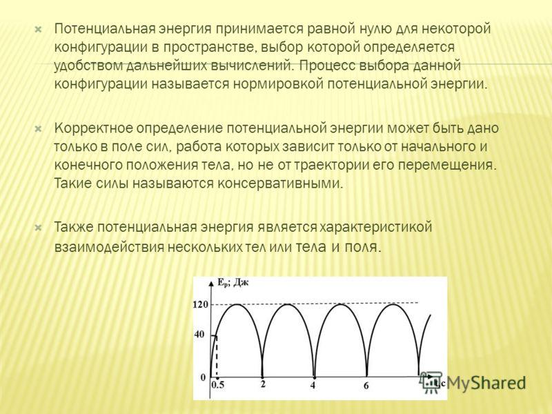 Потенциальная энергия принимается равной нулю для некоторой конфигурации в пространстве, выбор которой определяется удобством дальнейших вычислений. Процесс выбора данной конфигурации называется нормировкой потенциальной энергии. Корректное определен