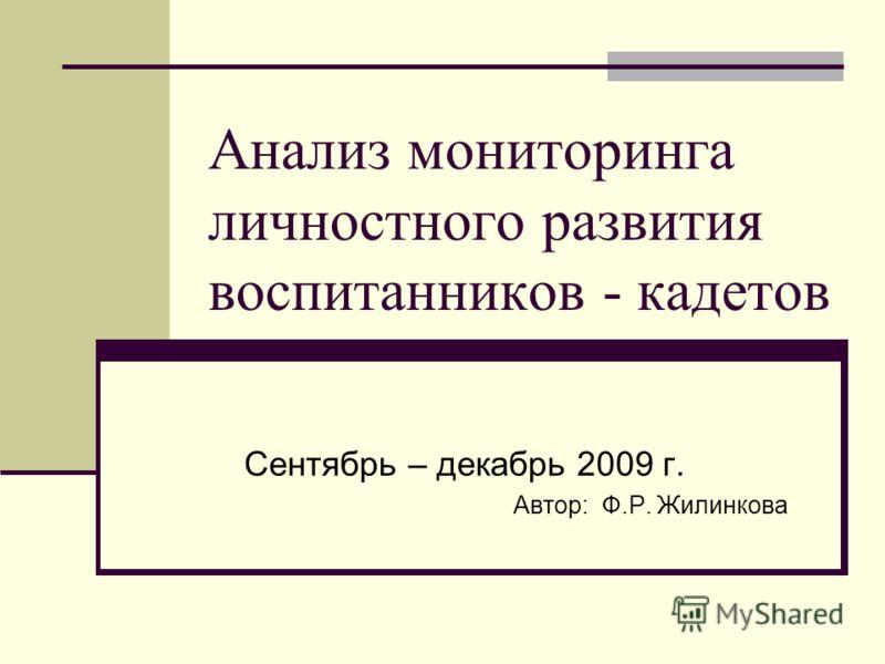Анализ мониторинга личностного развития воспитанников - кадетов Сентябрь – декабрь 2009 г. Автор: Ф.Р. Жилинкова