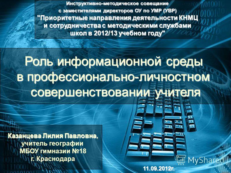 Инструктивно-методическое совещание с заместителями директоров ОУ по УМР (УВР)