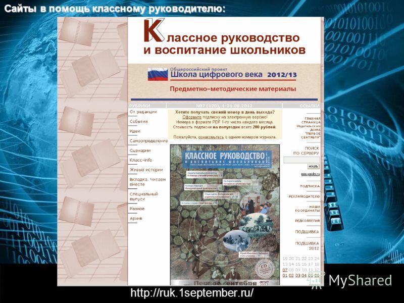http://ruk.1september.ru/ Сайты в помощь классному руководителю: