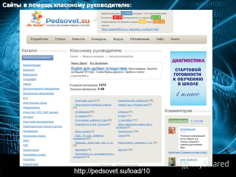 http://pedsovet.su/load/10 Сайты в помощь классному руководителю:
