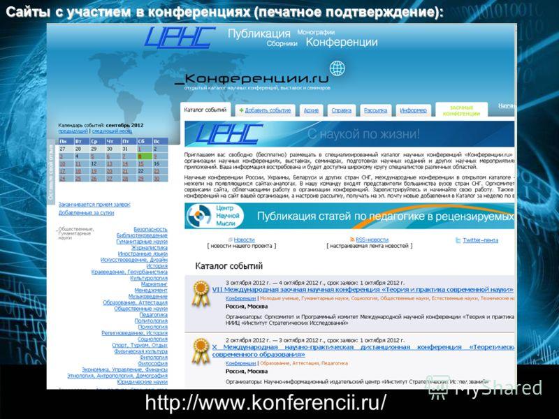 http://www.konferencii.ru/ Сайты с участием в конференциях (печатное подтверждение):
