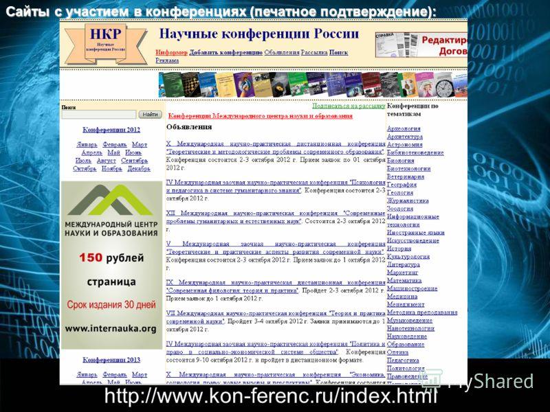 http://www.kon-ferenc.ru/index.html Сайты с участием в конференциях (печатное подтверждение):