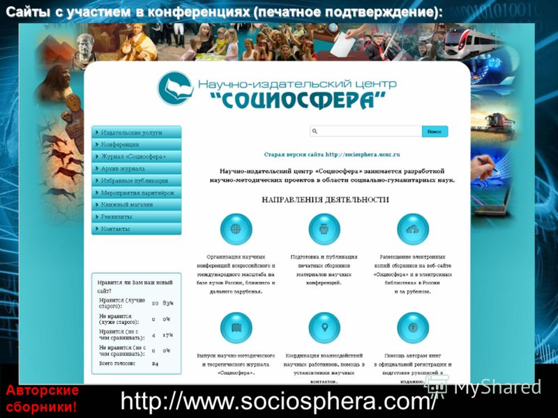 http://www.sociosphera.com/ Сайты с участием в конференциях (печатное подтверждение): Авторские сборники!