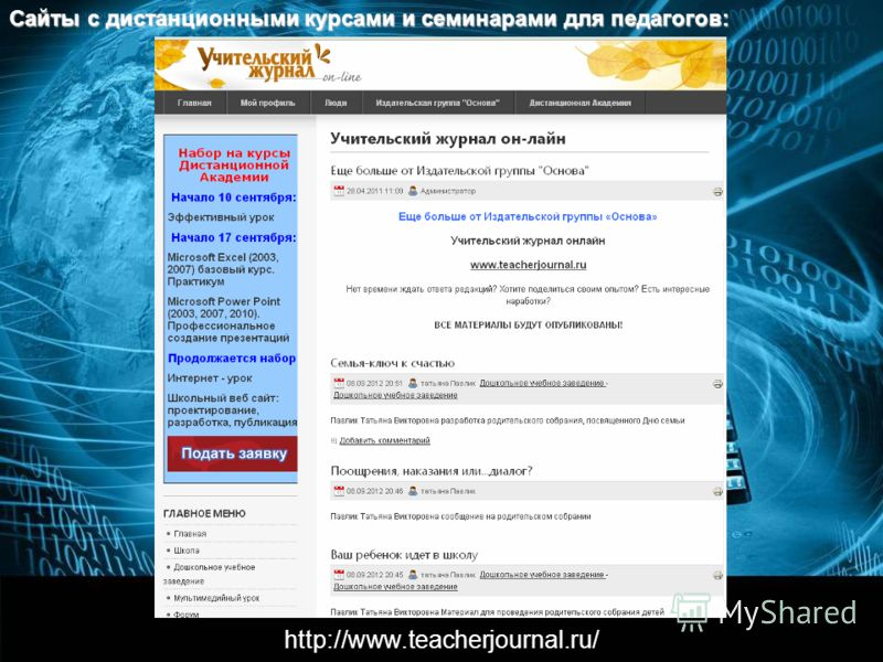 http://www.teacherjournal.ru/ Сайты с дистанционными курсами и семинарами для педагогов: