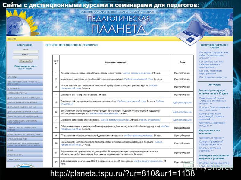 http://planeta.tspu.ru/?ur=810&ur1=1138 Сайты с дистанционными курсами и семинарами для педагогов: