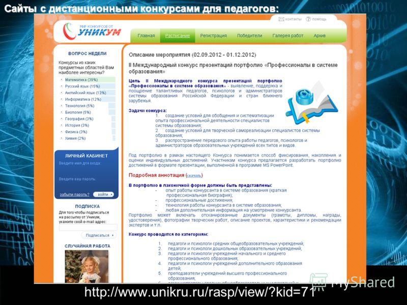 http://www.unikru.ru/rasp/view/?kid=71 Сайты с дистанционными конкурсами для педагогов: