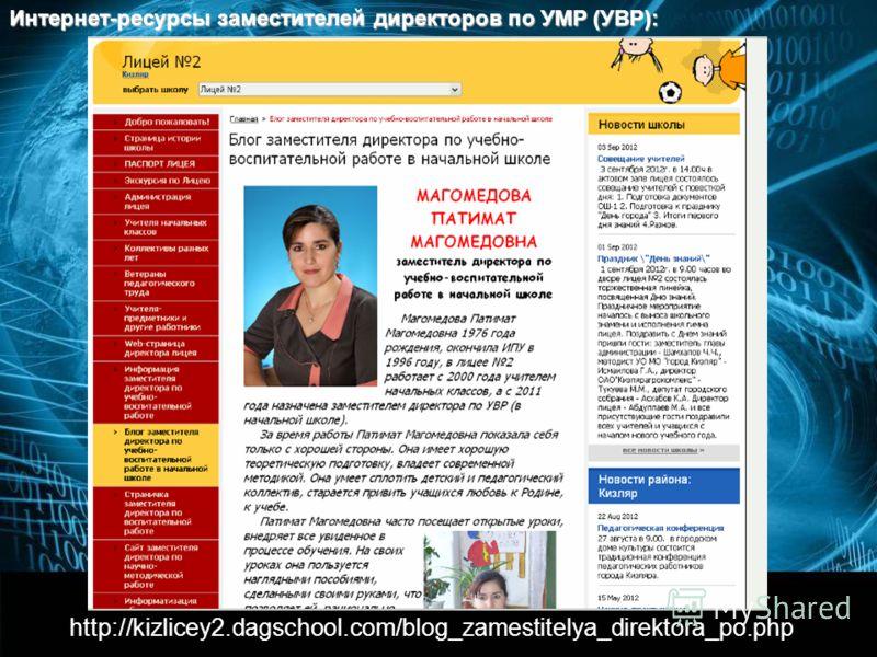 http://kizlicey2.dagschool.com/blog_zamestitelya_direktora_po.php Интернет-ресурсы заместителей директоров по УМР (УВР):