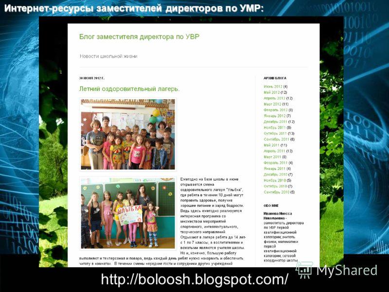 http://boloosh.blogspot.com/ Интернет-ресурсы заместителей директоров по УМР: