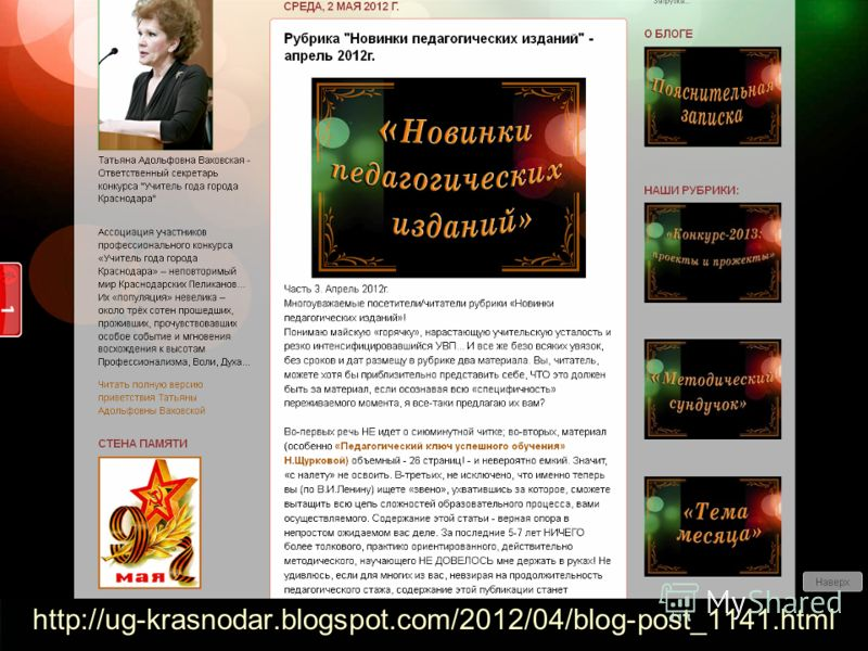 http://ug-krasnodar.blogspot.com/2012/04/blog-post_1141.html