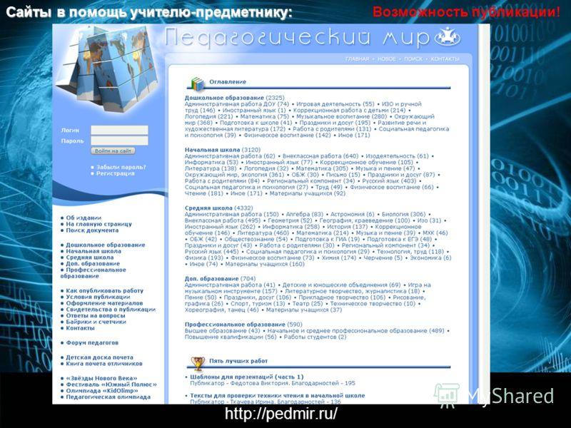 http://pedmir.ru/ Сайты в помощь учителю-предметнику: Возможность публикации!