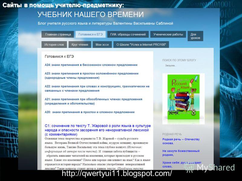 http://qwertyui11.blogspot.com/ Сайты в помощь учителю-предметнику:
