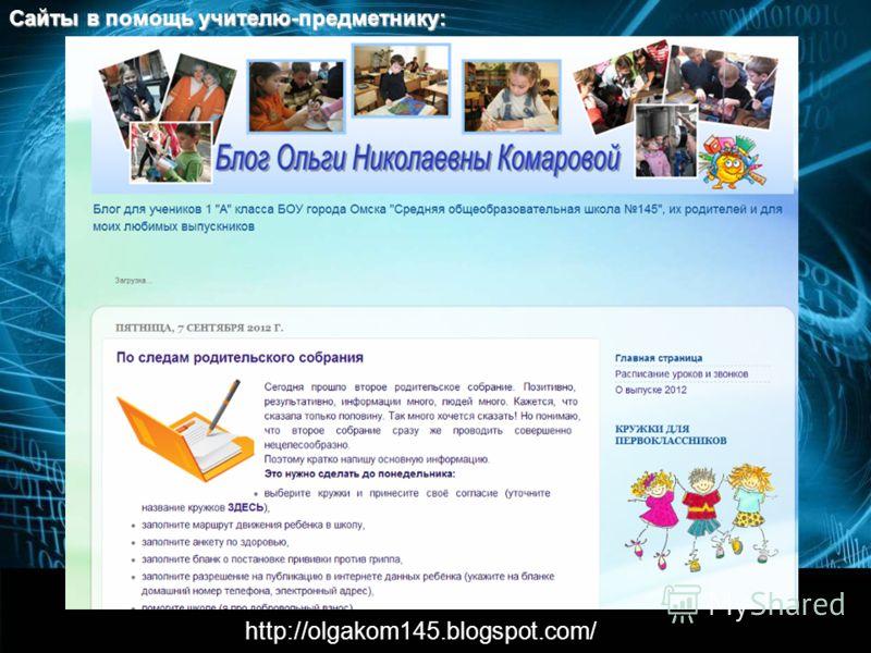http://olgakom145.blogspot.com/ Сайты в помощь учителю-предметнику: