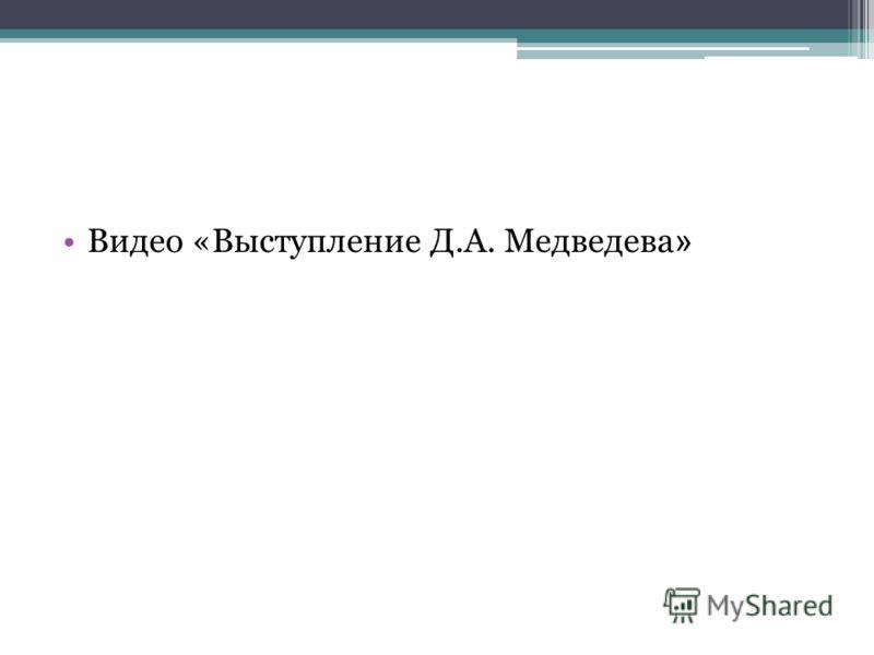 Видео «Выступление Д.А. Медведева »