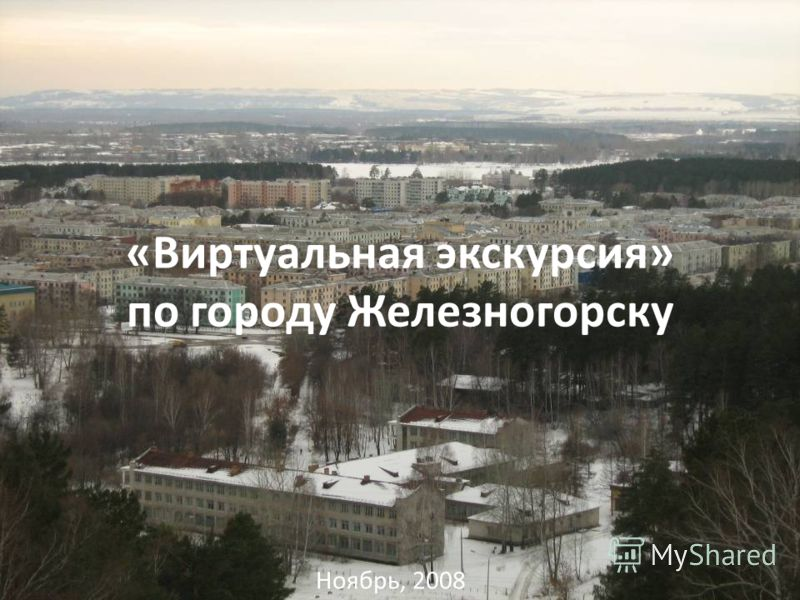 «Виртуальная экскурсия» по городу Железногорску Ноябрь, 2008