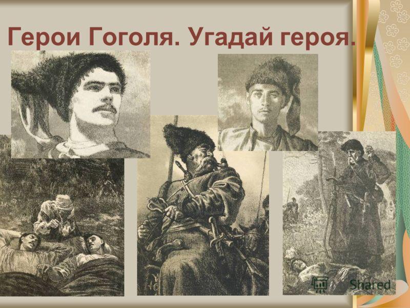 Герои Гоголя. Угадай героя.