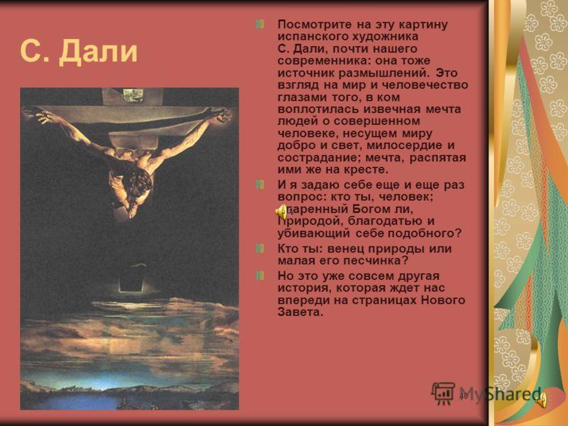 40 С. Дали Посмотрите на эту картину испанского художника С. Дали, почти нашего современника: она тоже источник размышлений. Это взгляд на мир и человечество глазами того, в ком воплотилась извечная мечта людей о совершенном человеке, несущем миру до