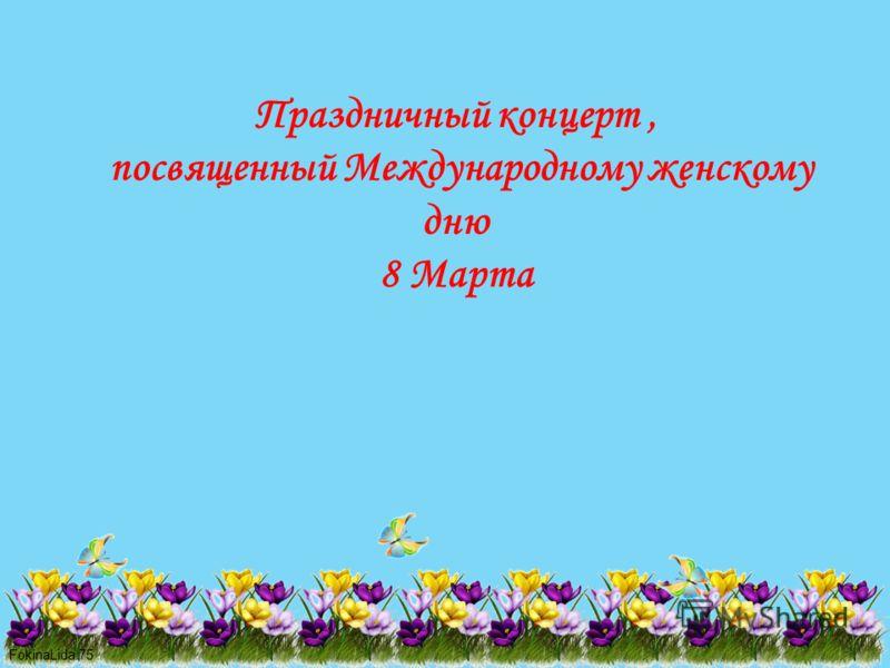 FokinaLida.75 Праздничный концерт, посвященный Международному женскому дню 8 Марта