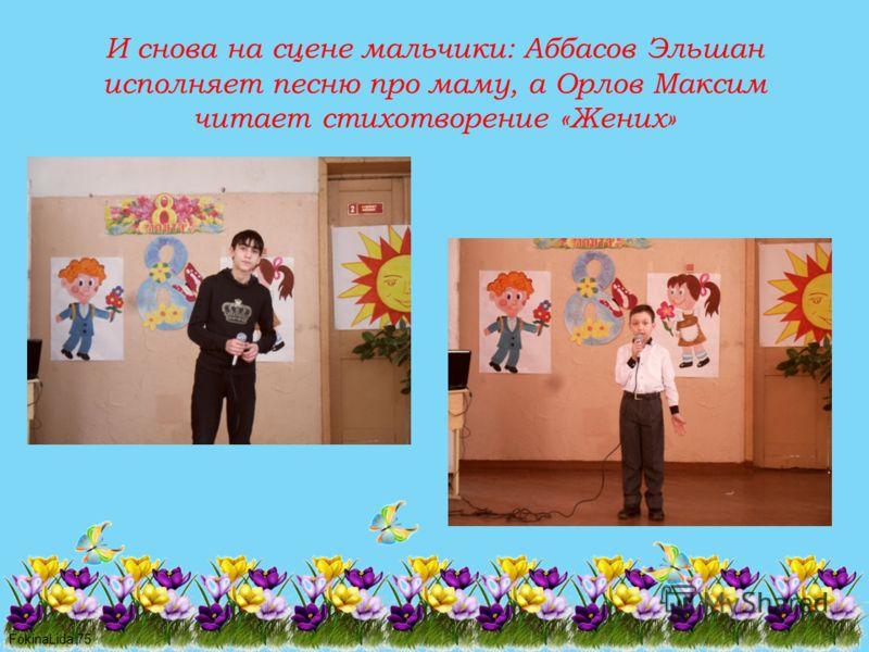 FokinaLida.75 И снова на сцене мальчики: Аббасов Эльшан исполняет песню про маму, а Орлов Максим читает стихотворение «Жених»