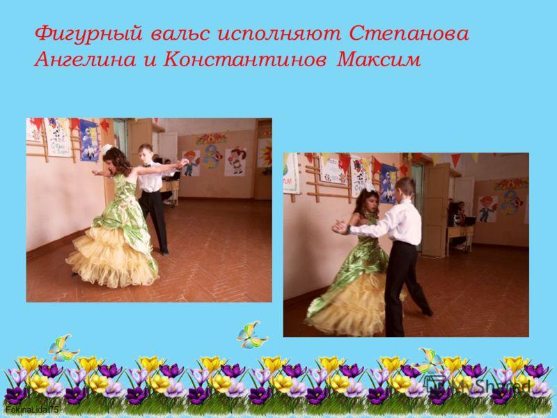 FokinaLida.75 Фигурный вальс исполняют Степанова Ангелина и Константинов Максим