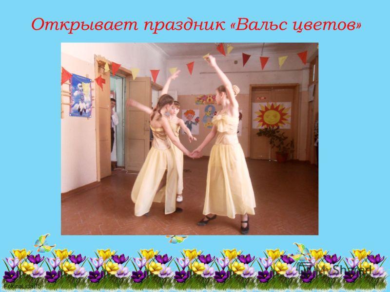 FokinaLida.75 Открывает праздник «Вальс цветов»