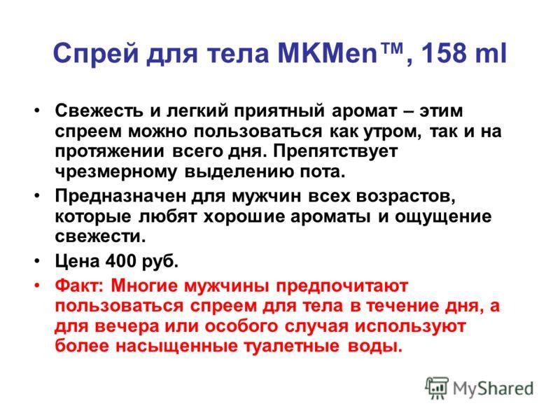 Спрей для тела MKMen, 158 ml Свежесть и легкий приятный аромат – этим спреем можно пользоваться как утром, так и на протяжении всего дня. Препятствует чрезмерному выделению пота. Предназначен для мужчин всех возрастов, которые любят хорошие ароматы и