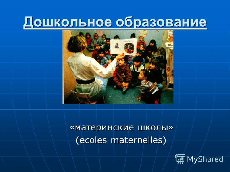 Дошкольное образование «материнские школы» «материнские школы» (ecoles maternelles) (ecoles maternelles)